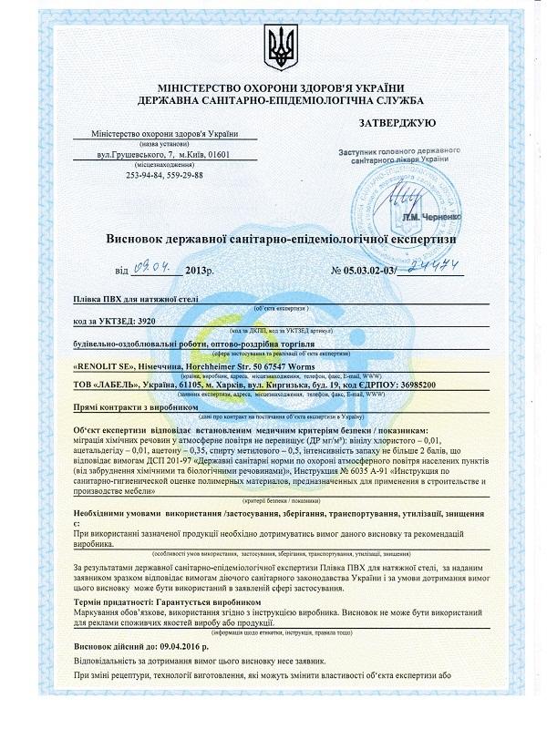 sertifikaty-0